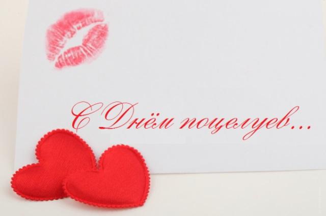С Днем первого поцелуя 27 августа - открытки и картинки (12)