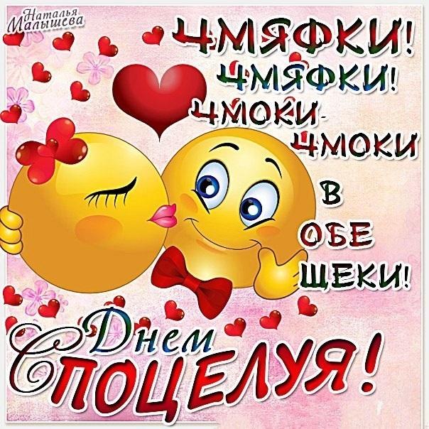 С Днем первого поцелуя 27 августа - открытки и картинки (13)
