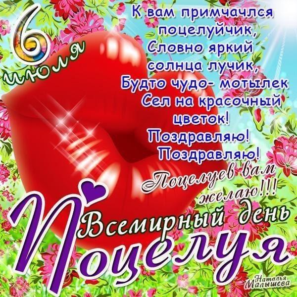 С Днем первого поцелуя 27 августа - открытки и картинки (14)