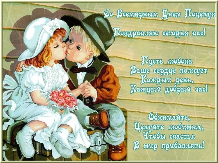 С Днем первого поцелуя 27 августа - открытки и картинки (15)