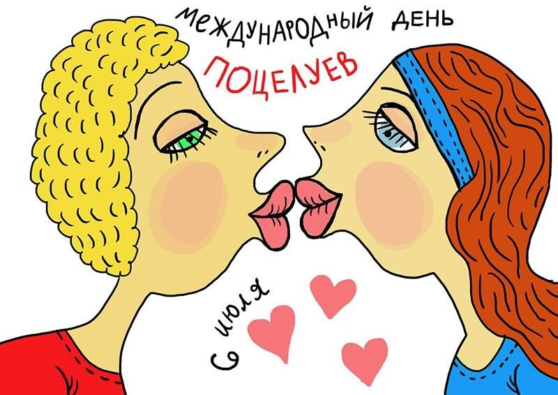 С Днем первого поцелуя 27 августа - открытки и картинки (18)