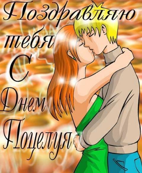 С Днем первого поцелуя 27 августа - открытки и картинки (21)