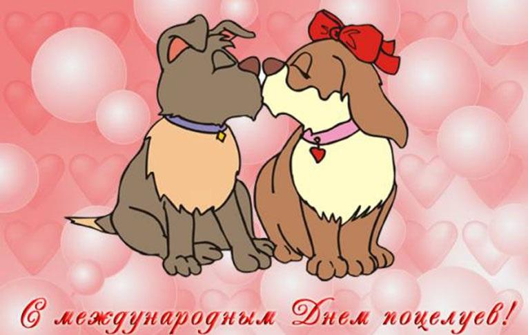 С Днем первого поцелуя 27 августа - открытки и картинки (23)