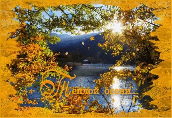 С добрым утром сентябрь - красивые картинки и открытки (1)