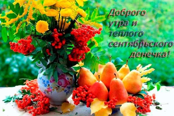 С добрым утром сентябрь - красивые картинки и открытки (11)