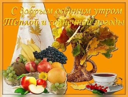 С добрым утром сентябрь - красивые картинки и открытки (16)