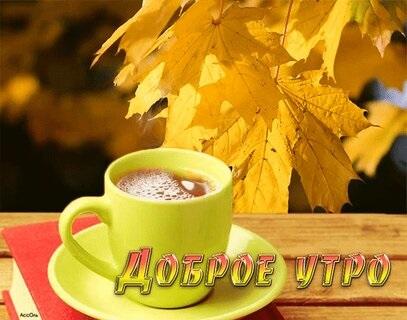 С добрым утром сентябрь - красивые картинки и открытки (17)