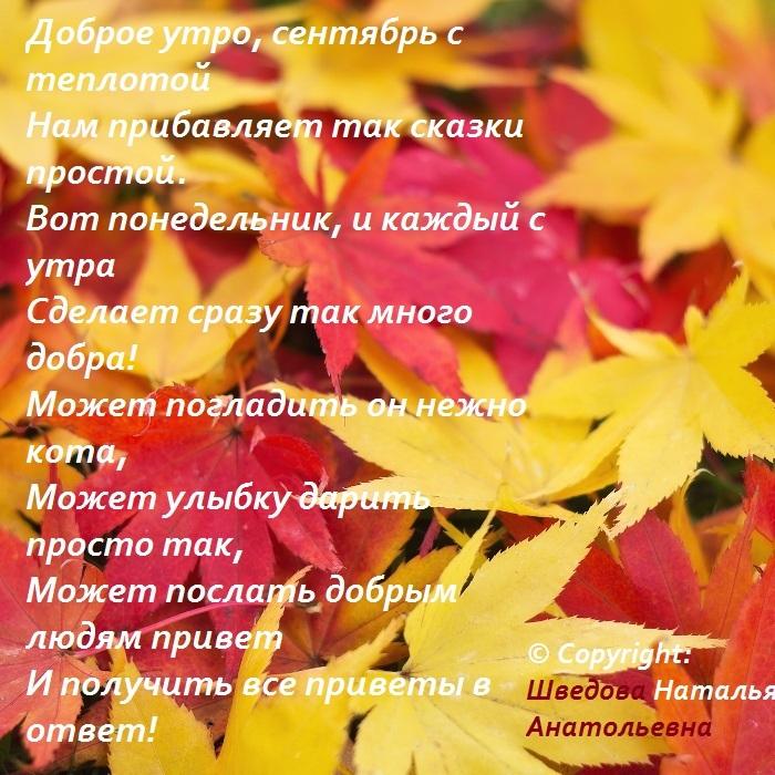 С добрым утром сентябрь - красивые картинки и открытки (19)