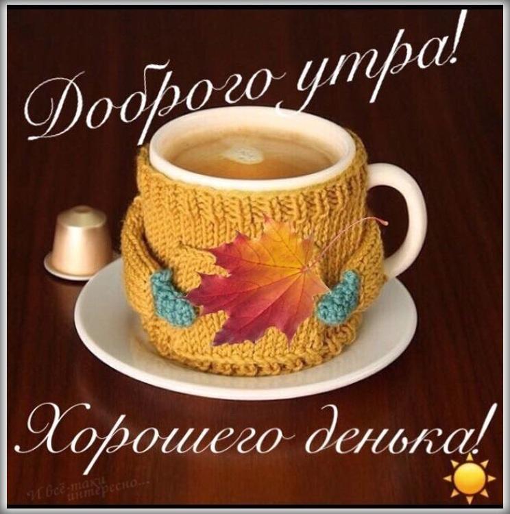 С добрым утром сентябрь - красивые картинки и открытки (2)