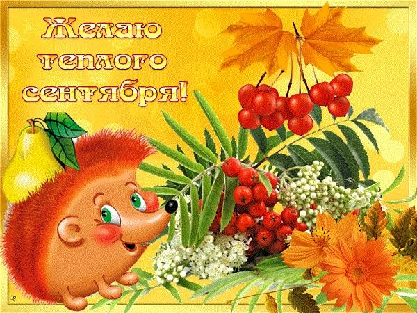 С добрым утром сентябрь - красивые картинки и открытки (21)