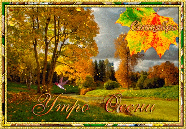 С добрым утром сентябрь - красивые картинки и открытки (23)