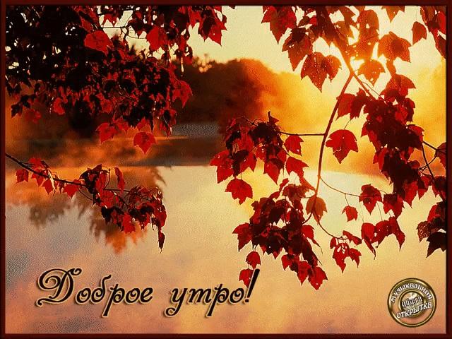 С добрым утром сентябрь - красивые картинки и открытки (25)