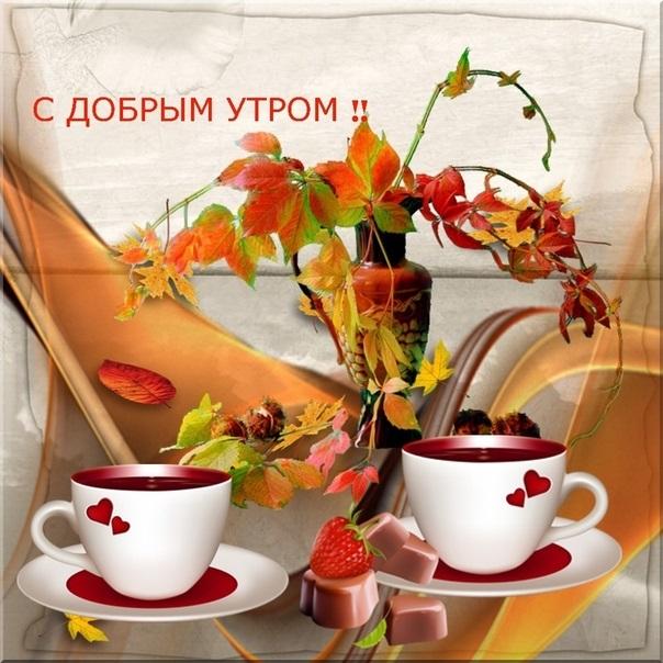 С добрым утром сентябрь - красивые картинки и открытки (4)