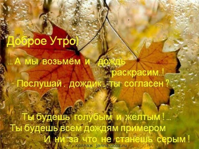 С добрым утром сентябрь - красивые картинки и открытки (6)