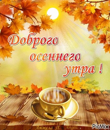 С добрым утром сентябрь - красивые картинки и открытки (8)