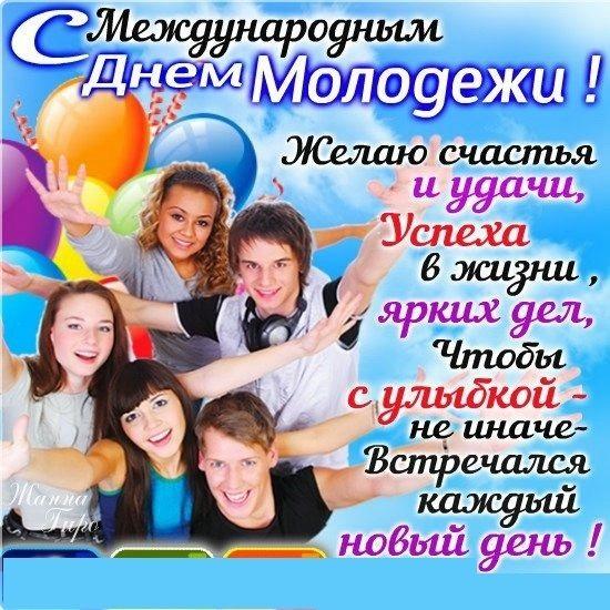 С международным днем молодежи - лучшие картинки 12 августа (1)