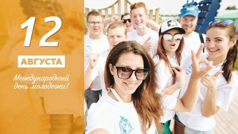 С международным днем молодежи - лучшие картинки 12 августа (10)