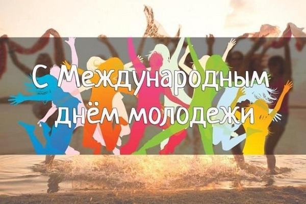С международным днем молодежи - лучшие картинки 12 августа (12)