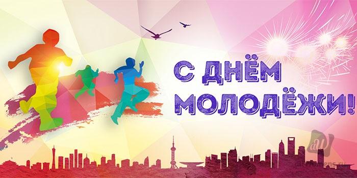 С международным днем молодежи - лучшие картинки 12 августа (13)
