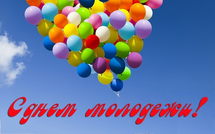 С международным днем молодежи - лучшие картинки 12 августа (15)