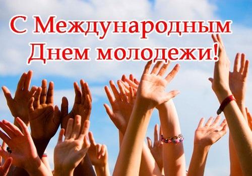С международным днем молодежи - лучшие картинки 12 августа (16)