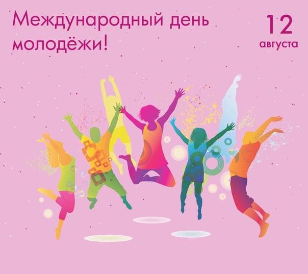 С международным днем молодежи - лучшие картинки 12 августа (17)