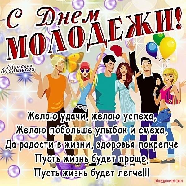С международным днем молодежи - лучшие картинки 12 августа (18)