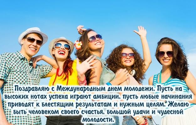 С международным днем молодежи - лучшие картинки 12 августа (5)