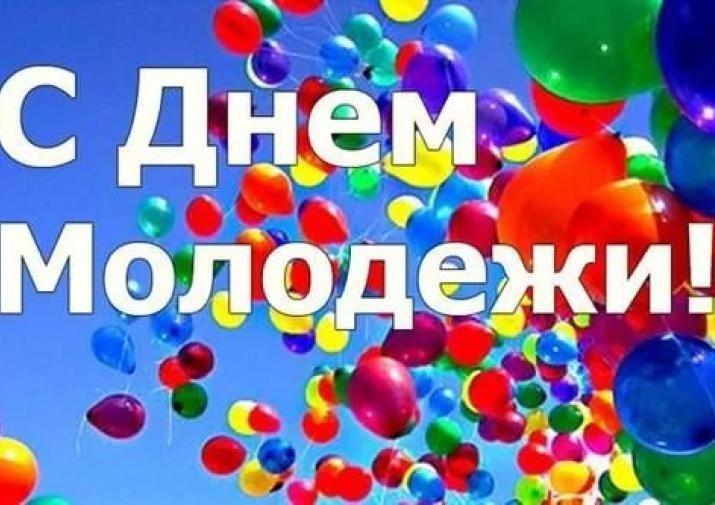 С международным днем молодежи - лучшие картинки 12 августа (9)