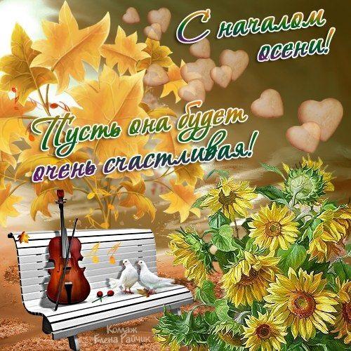 Утро сентября, лучшие открытки с добрым утром (12)