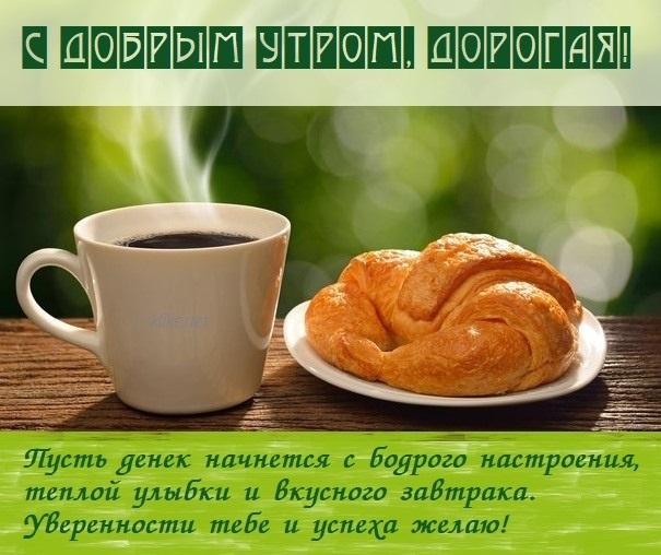Утро сентября, лучшие открытки с добрым утром (18)