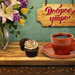Утро сентября, лучшие открытки с добрым утром (20)