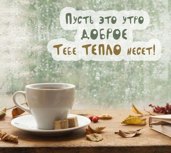 Утро сентября, лучшие открытки с добрым утром (23)