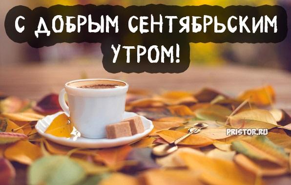 Утро сентября, лучшие открытки с добрым утром (3)