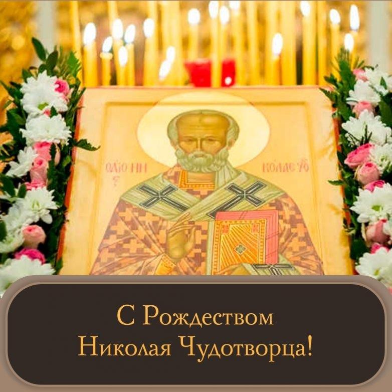 11 августа картинки на Рождество святителя Николая Чудотворца (1)