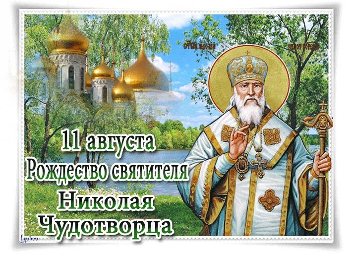 11 августа картинки на Рождество святителя Николая Чудотворца (10)