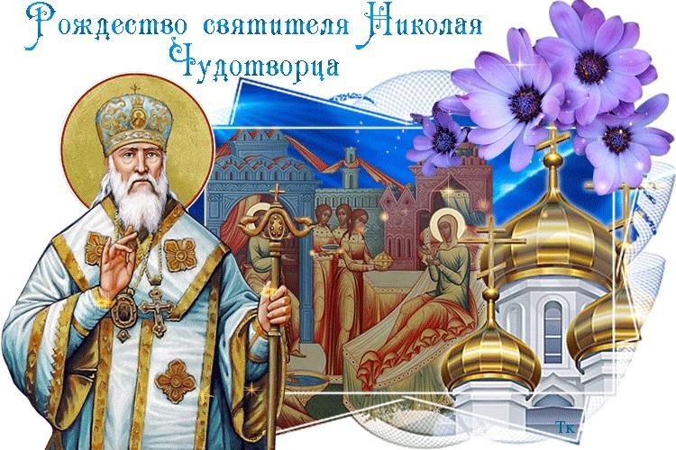 11 августа картинки на Рождество святителя Николая Чудотворца (11)