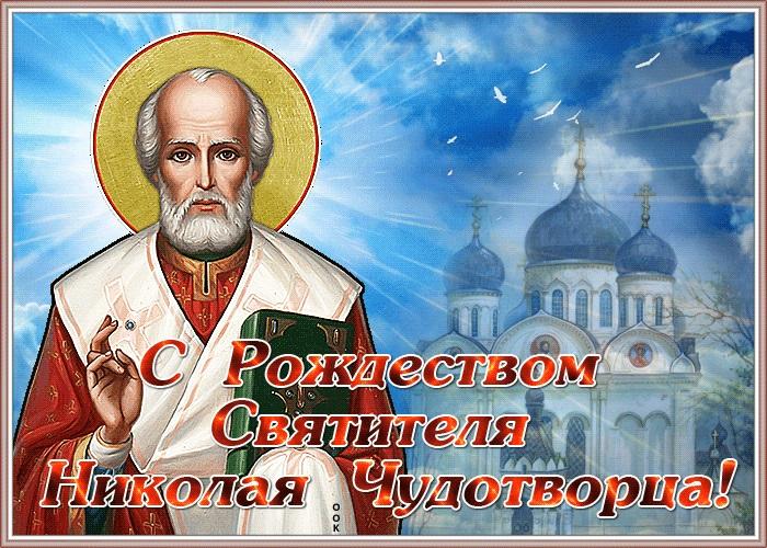 11 августа картинки на Рождество святителя Николая Чудотворца (12)