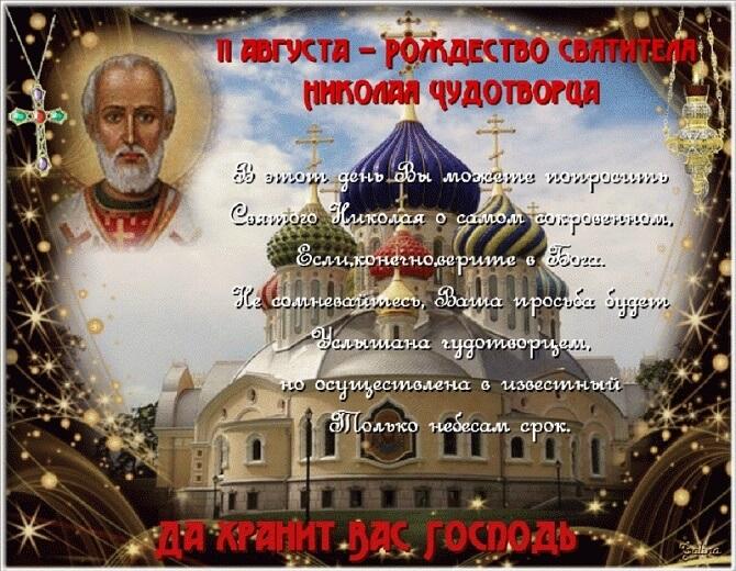 11 августа картинки на Рождество святителя Николая Чудотворца (13)