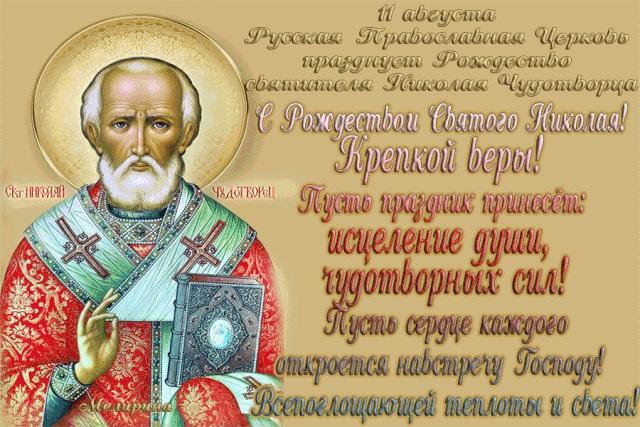 11 августа картинки на Рождество святителя Николая Чудотворца (17)
