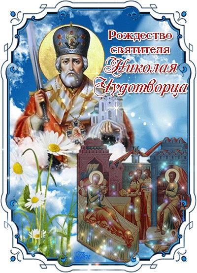 11 августа картинки на Рождество святителя Николая Чудотворца (18)