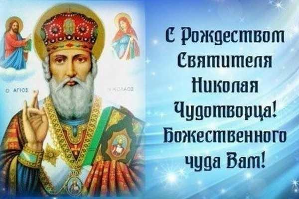 11 августа картинки на Рождество святителя Николая Чудотворца (6)