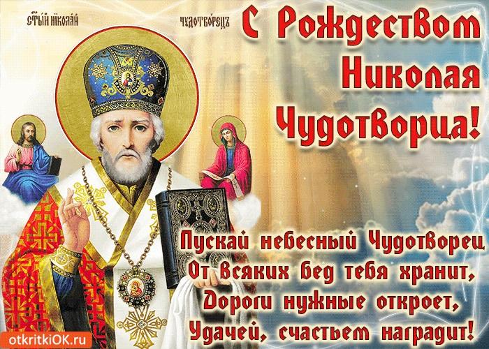 11 августа картинки на Рождество святителя Николая Чудотворца (7)