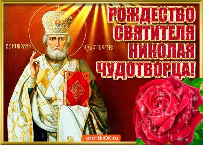 11 августа картинки на Рождество святителя Николая Чудотворца (8)