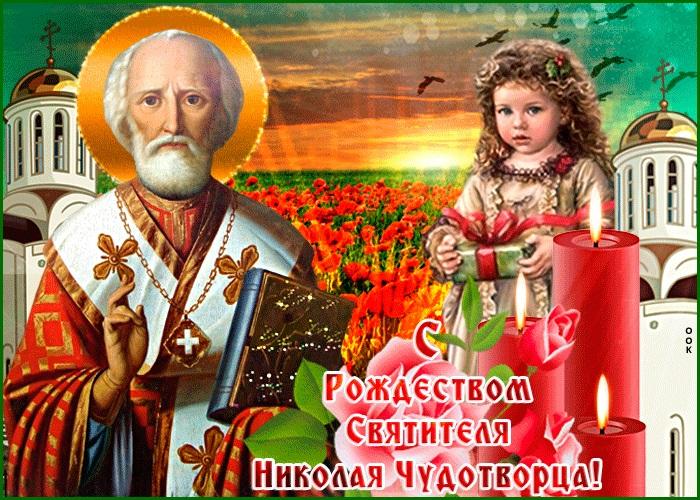 11 августа картинки на Рождество святителя Николая Чудотворца (9)
