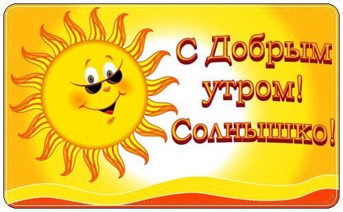 Доброе утро с солнцем картинки и открытки за 2021 год (1)