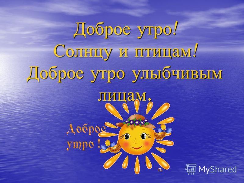 Доброе утро с солнцем картинки и открытки за 2021 год (10)