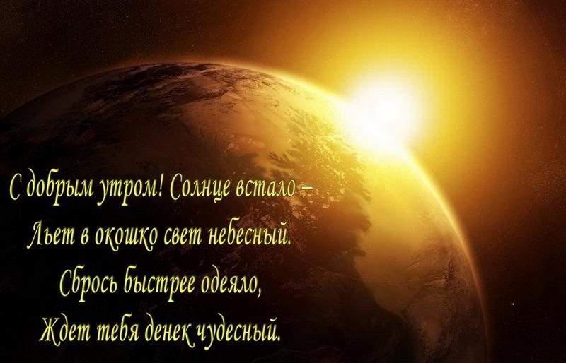 Доброе утро с солнцем картинки и открытки за 2021 год (12)