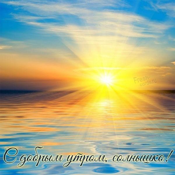 Доброе утро с солнцем картинки и открытки за 2021 год (16)