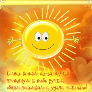 Доброе утро с солнцем картинки и открытки за 2021 год (19)